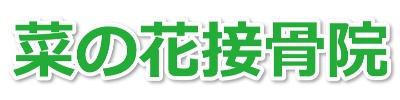 【浜松市西区】菜の花接骨院